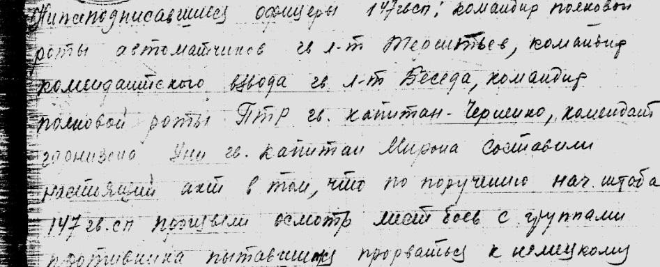 Egy nehezen olvasható orosz nyelvű kézírásos jegyzőkönyvnek egy részlete