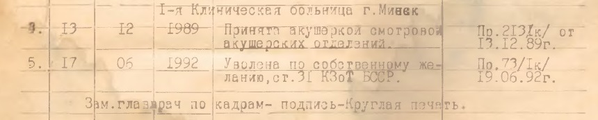 Egy nehezen olvasható oroszországi munkakönyvnek egy részlete
